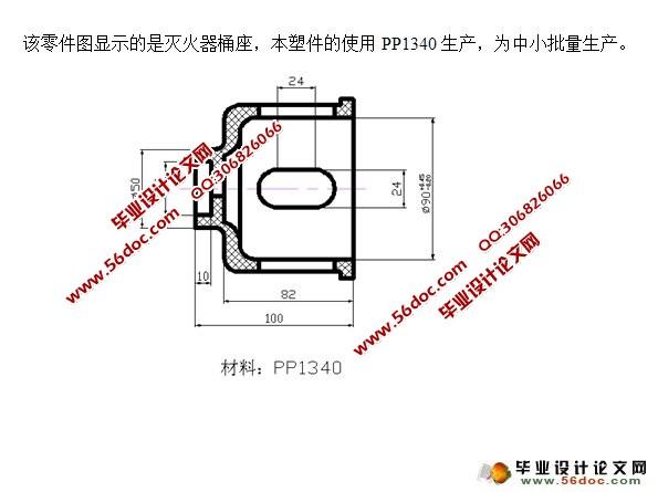 灭火器桶座注塑模设计(含cad零件图装配图)||机械