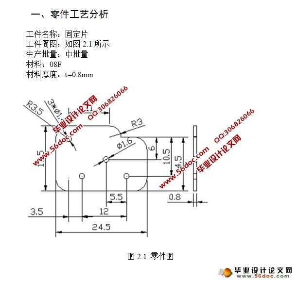 图11张,实习报告) The fixed plate punching Blanking Compound Die Design 摘 要 中国科技的发展,冲压模具制造技术功不可没,在金属和非金属的塑性加工的过程中,模具是一种必不可少的工艺装备。早在二十世纪中,美国、日本等工业发达国家,集合了人才和资金开发应用冷冲压技术,将模具作为一个统一的产业来发展,因而取得了显著的效果。经过多年的耕耘,在模具的标准化、模具的寿命、效率,加工精度和生产周期等方面形成了新理论和方法,进一步实现快速制模,开辟了新的技术空间,