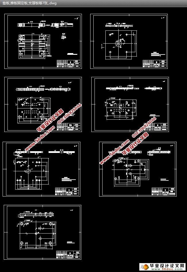 1 成型零件的要求及选材    23   6.2 成型零件的结构设计    23   6.