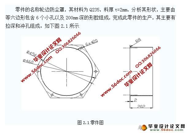 汽车配件轮边防尘罩冲压模具设计