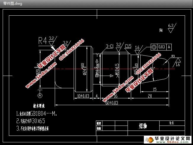 图1张,UG三维图1张) 摘要 轴类零件在整个制造工业中发挥着重要作用。在汽车领域起着连接动力装置和运动装置的部位,在重型机械领域,起着传动动力,吊卸重物的重要组成部分等。短轴作为轴类零件的一种,在整个轴类零件中也扮演着重要角色。现根据其零件特性,对其加工过程作详细分析,确定了加工过程中所选刀具的种类、型号及其注意事项,并总结出该轴类零件的加工过程。 关键词:数控车床 工艺路线 数控编程 数控仿真    目录 1.