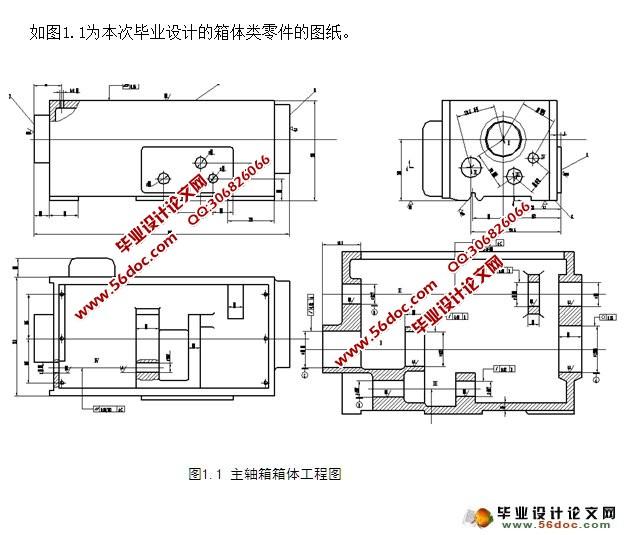 图纸3张,答辩PPT) 零件的分析 1.2.1 零件的功能 题目给出的零件一般是传动箱体,它的主要的功能一般是用来支承、固定的。它的主要任务一般是将主电机传来的旋转运动经过一系列的变速结构使主轴得到所需的正反两种转向的不同转速。传动箱中的主轴一般是车床的关键零件。 1.2.2 零件的工艺分析 零件的材料为HT200,灰铸铁生产的工艺简单,铸造性能优良,减震的性能比较良好。传动箱体需要加工表面以及加工表面的位置要求。 主要的加工面:(1)铣上面的下面的平面可以保证尺寸的大小为100mm,平行度误差为0.