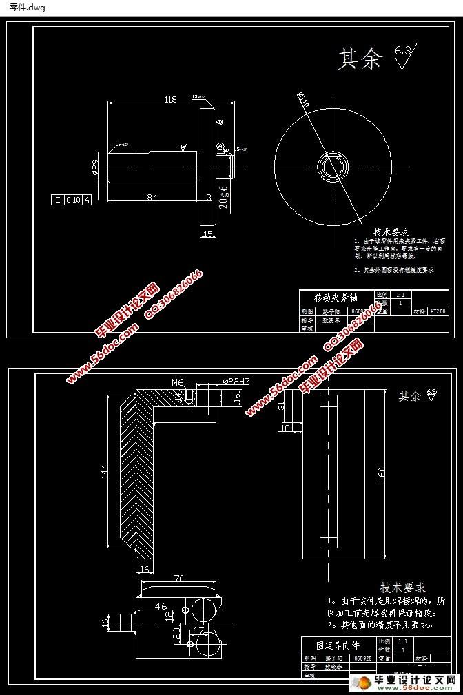 (课程设计)(任务书,设计说明书2800字,CAD图纸4张,工序卡) 一、零件的分析 (一) 零件的作用 题目所给的零件是CA6140车床的法兰盘。主要是要来安装在机床上,起到导向的作用使机床实现进给运动。 (二) 零件的工艺分析 CA6140车床共有八处加工表面,其间有一定位置要求。分述如下: 1.
