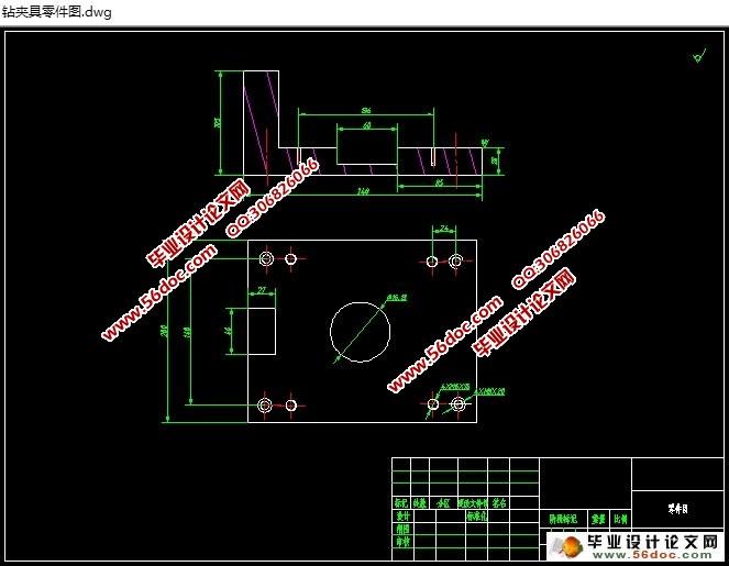 连接座体的机械加工工艺设计及夹具设计(含cad零件图钻床装配图)图片