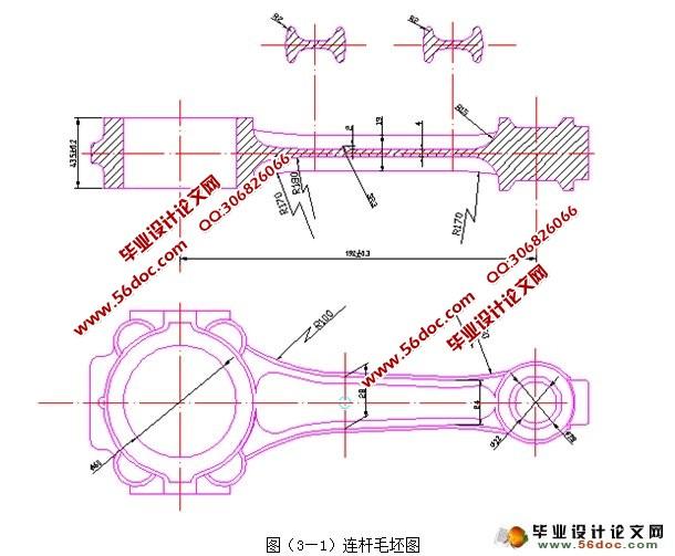 图6张,答辩PPT) 摘要 连杆是柴油机中的主要传动件之一,它连接着活塞和曲轴,其作用是将活塞的往复运动转变为曲轴的旋转运动,并作用在活塞上的力传给曲轴以输出功率。连杆在工作中,除承受燃烧室燃气产生的压力外,还要承受纵向和横向的惯性力。因此,连杆在一个复杂的应力状态下工作。它既受交变的拉压应力、又受弯曲应力。连杆的主要损坏形式是疲劳断裂和过量变形。通常疲劳断裂的部位是在连杆上的三个高应力区域。连杆的工作条件要求连杆具有较高的强度和抗疲劳性能;又要求具有足够的钢性和韧性。连杆的尺寸精度、形状精度以及位置精度