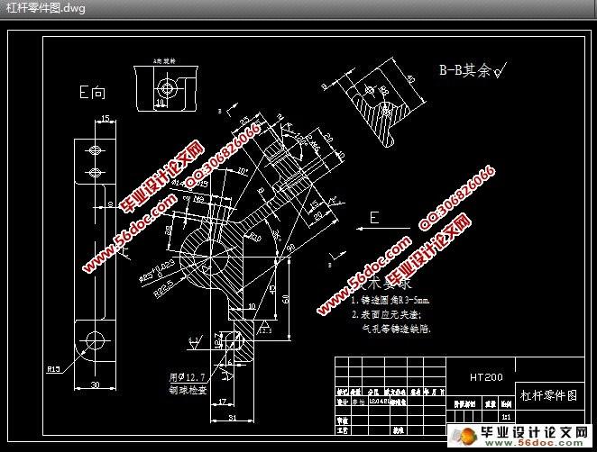 杠杆的加工工艺及夹具设计||机械毕业设计