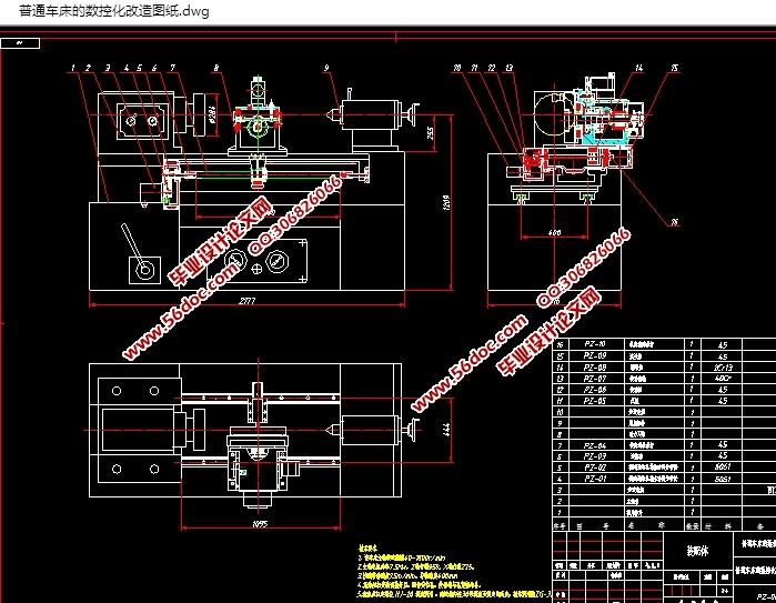 数控车床设计论文_普通车床的数控化改造设计(含CAD零件装配图)|机械毕业设计
