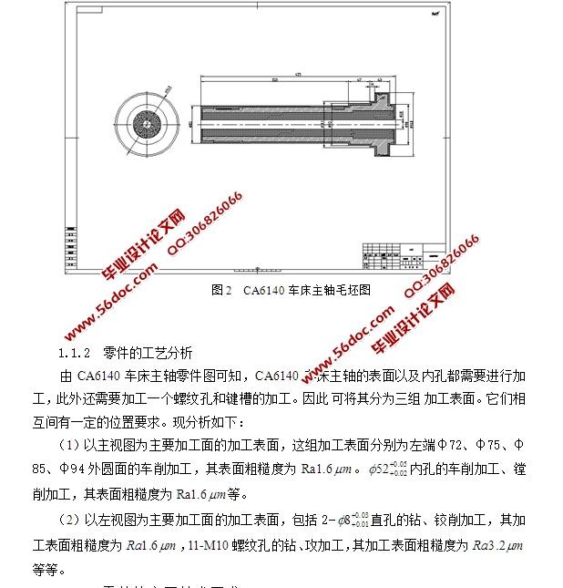 关键词:ca6140车床主轴,工艺规程,普通编程,零件   零件结构工艺