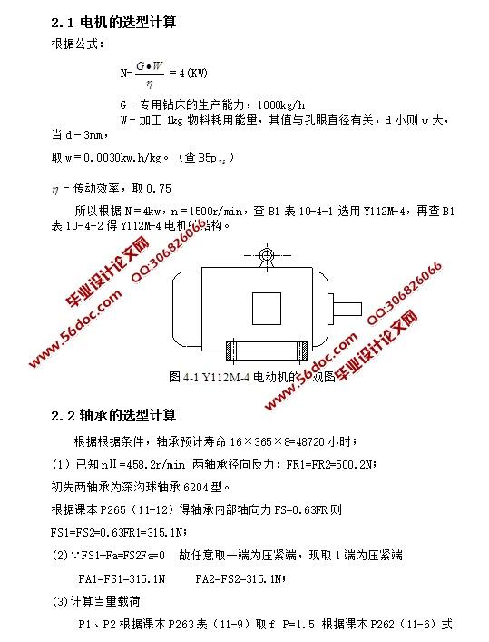 专用钻床总体结构设计(含cad零件装配图)
