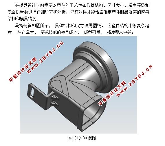 马桶弯管模具设计与制造(含cad零件装配图,ug三维图)