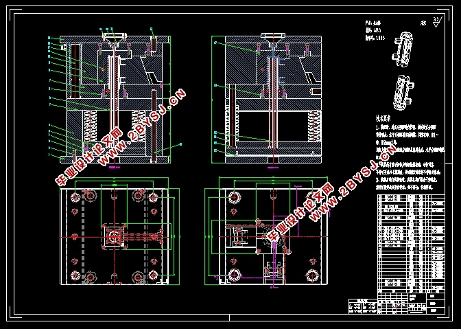 图纸12张,UG三维图,STP三维图) 根据塑料制品的要求,了解塑件的用途,分析塑件的工艺性、尺寸精度等技术要求,选择塑件制件尺寸。本模具采用一模一件,侧浇口进料,注射机采用海天80XB型号,设置冷却系统,CAD和UG绘制二维总装图和零件图,选择模具合理的加工方法。附上说明书,系统地运用简要的文字,简明的示意图和和计算等分析塑件,从而作出合理的模具设计。在传统模具设计的基础上,充分应用数字化设计工具,提高模具设计质量,缩短模具设计周期的人员。 模具是以特定的结构形式通过一定方式使材料成型的一种工业产品,同