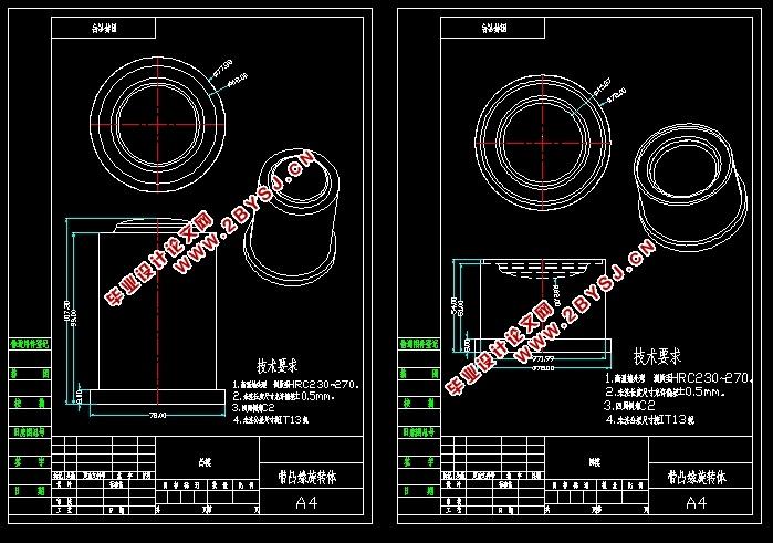 带凸缘旋转体冲压模具设计(含cad零件装配图,ug三维图
