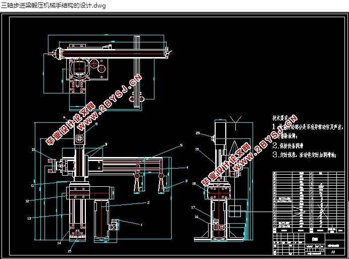 三轴步进梁锻压机械手设计(含CAD零件装配图)(任务书,开题报告,论文说明书9200字,CAD图纸7张) 摘要 本课题是为锻压设计三轴步进梁锻压机械手的设计。工业机械手是工业生产的必然产物,它是一份人体功能的上半部分,按照要求,自动化技术设备输送工件或刀具夹持操作,工业生产的自动化,它在推动工业生产的进一步发展起着重要的作用。具有强大的生命力,受到了广泛的关注和欢迎。实践证明,繁重的劳动工业机械手可以代替人手,大大降低了工人的劳动强度,改善劳动条件,提高劳动生产率和自动化水平。在通常的笨重工件的处理工业生