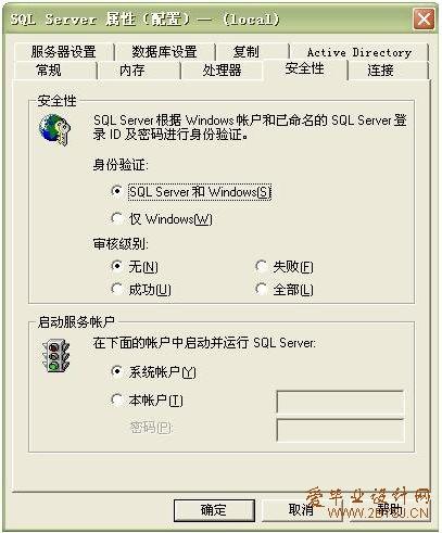 用户sa 登录失败。原因: 未与信任 SQL Server 连接相关联。