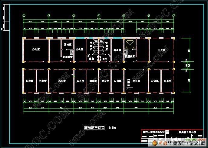 六层框架结构致典综合办公楼结构设计