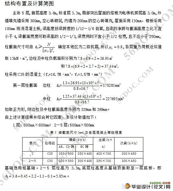 >> 正文  五层框架结构建筑面积(5000平米)宾馆设计(计算书13000字)
