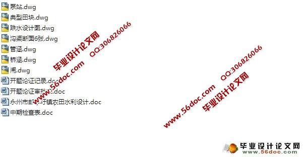 图纸12张) Design of Farmland Irrigation in Youtingxu Town Yongzhou City 摘 要:永州市零陵区邮亭圩镇福田大洞农田水利设计项目距零陵城区20km,隶属零陵盆地,属岩溶山地丘陵工程类型区。通过对农田的整治、改造,形成合理、高效、集约的土地利用结构;在充分利用原有灌排两用渠的基础上辅助以斗渠、农渠、农沟进行灌排;同时使生态环境优化。设计的主要包括土地平整工程,灌溉与排水工程设计,农田防护及生态环境保护工程的设计内容。 关键词:土地平整;高效;灌排