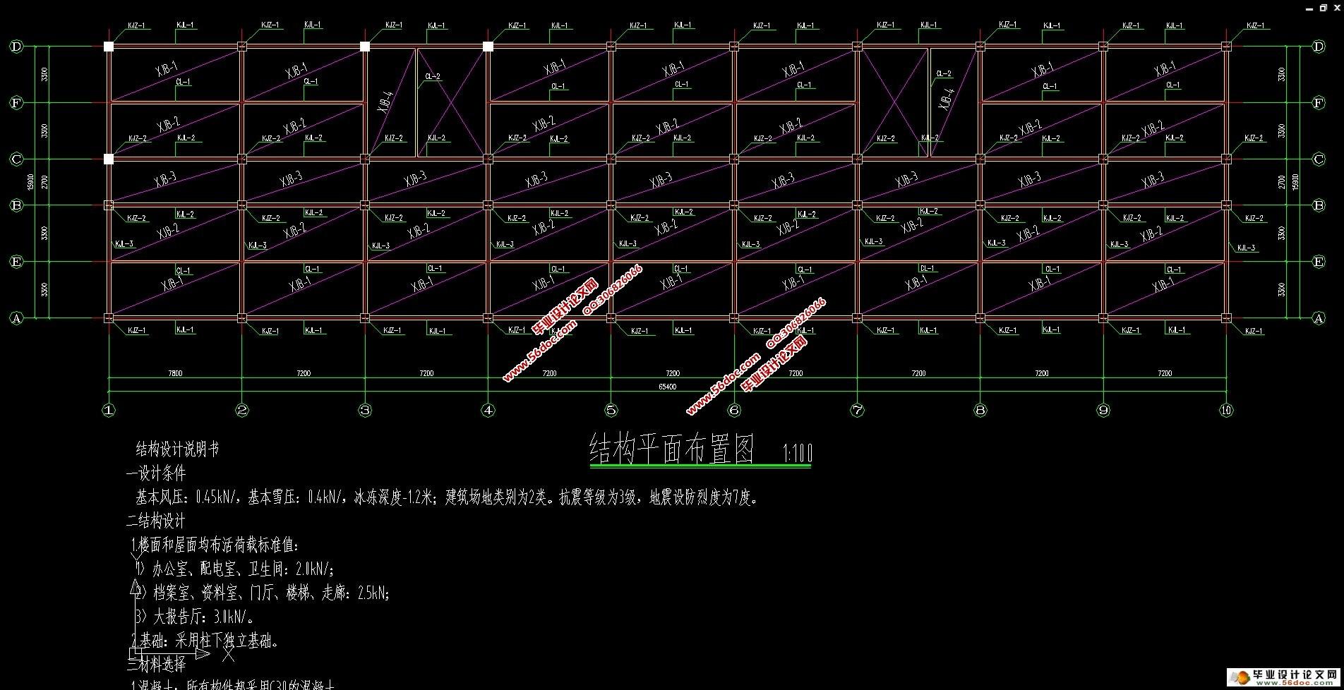 五层5200平米沈阳科技公司办公楼设计(建筑图,结构图)
