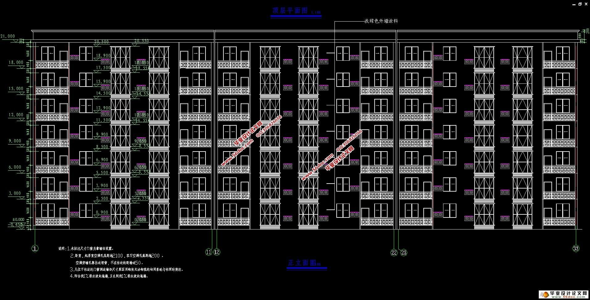 结构图8张) 摘 要 本设计给出了韵绿公园住宅小区1#楼一榀框架结构设计,包括梁、柱及板等部分。该建筑拟建于甲市,地上七层,总建筑面积为4320.16平方米,总建筑高度为22.4米,属于高层民用建筑。确定该建筑类型为框架结构,结构分析中考虑了风荷载、地震荷载及重力荷载的作用,在楼板绝对刚性并对框架和剪力墙产生极强的约束作用的假定下,用近似的手算方法分析了该结构中框架受力,并将水平荷载分配到框架上,分别用D值法和弯矩分配法计算水平地震和重力荷载作用下个构件的内力,并进行了一榀框架的内力组合及截面设计。通过对