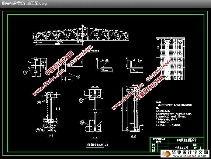 简易混凝土及钢结构课程设计