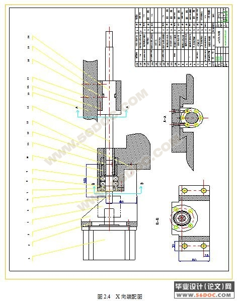 ca6150车床数控化改造设计(机械设计制造及其自动化)