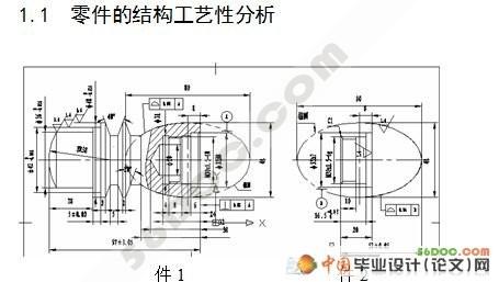 轴系组合件数控车床工艺与编程