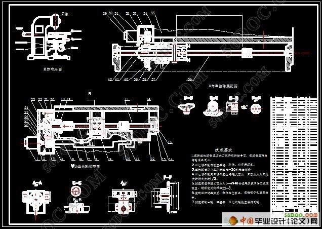 数控毕业设计ppt】  普通车床ca6140的数控化改造设计(毕业设计全