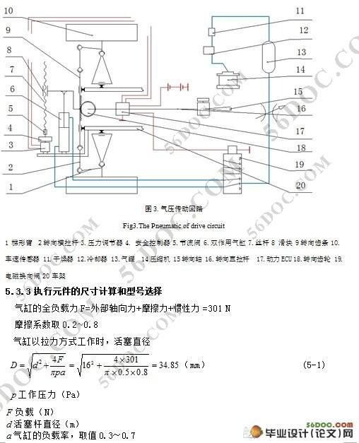 汽车转向器说明书毕业设计