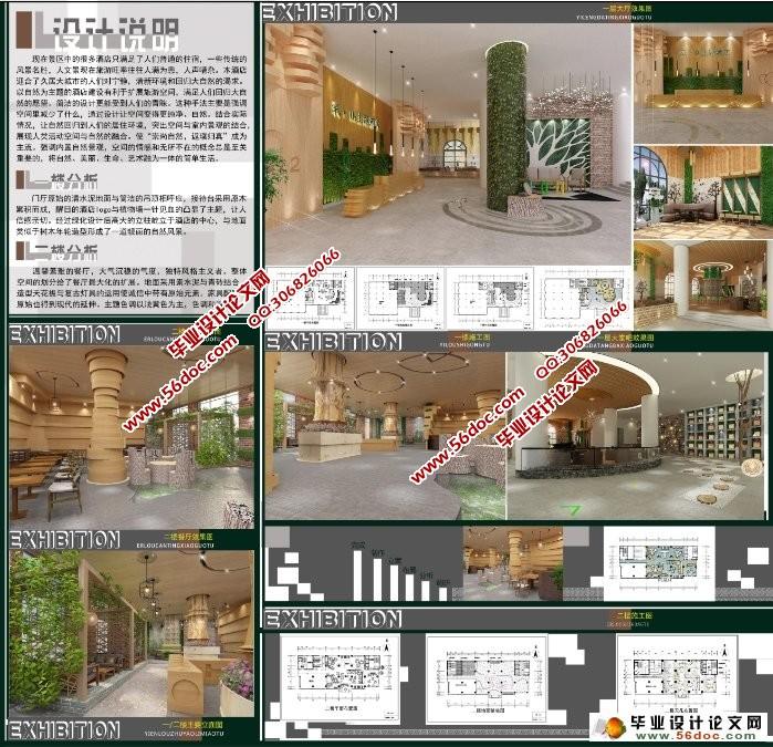 自然元素主題酒店室內空間設計(附效果圖施工
